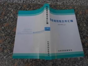 税收规范性文件汇编2009年{上}