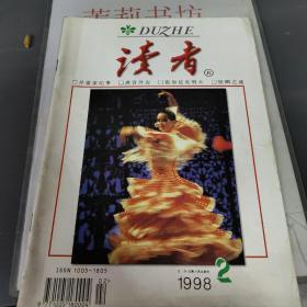 读者1998年第2期
