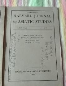 哈佛亚洲研究杂志(钱存训签赠题跋)