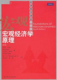 宏观经济学原理(第4版)