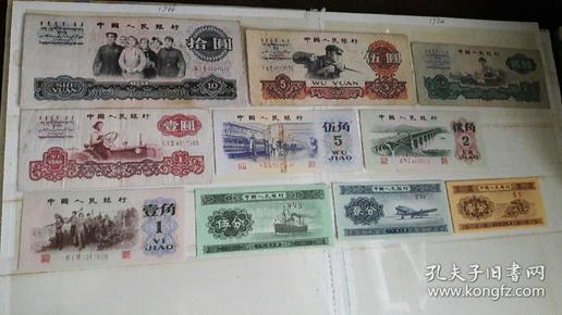 第三套人民币 小全套 (全是原票)