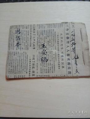 1956年手抄本  写贴本    福禄寿喜   毛笔手抄本一册   王安福   10个筒子页  32开