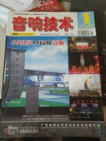 音响技术2008年.1(月刊)
