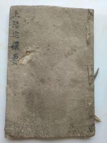 民国抄录《阳宅撮要》纸捻装,41页82面内容(后缺一页,最后一页有损伤见图),尺寸20*13.5cm