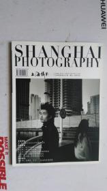 上海摄影丛书  (双月刊)20069年  第 1 期  总第 41 辑