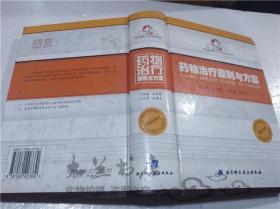 药物治疗原则与方案 王荣梅 北京科学技术出版社  2003年9月 大32开硬精装