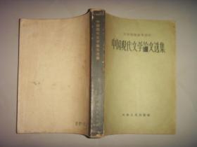 中国现代文学论文选集