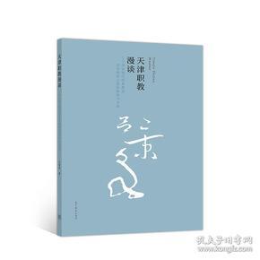 天津职教漫谈——国家现代职业教育改革创新示范区探索与实践
