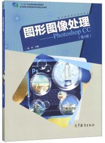 """图形图像处理:PhotoshopCC(数字媒体技术应用专业第4版)/""""十二五""""职业教育国家规划教材"""