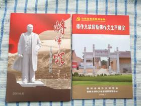 将军颂——纪念傅作义诞辰119周年傅作义故居暨傅作义生平展室