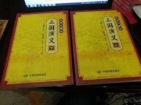 三国演义:军事地图本(下)