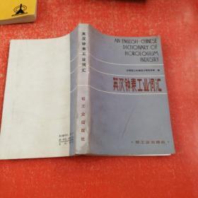 英汉钟表工业词汇 (1983年1版1印)品好