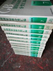 中国国家标准分类汇编机械卷7.14.15.16.17.19.20.21.22.23.24.25.26.共13册合售