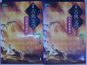 中国古典文学大系:历代散文精品(上下)