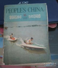 人民中国 1956年 第16期(英文版)稀少版值得珍藏