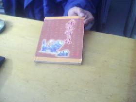 画说狮子林  (彩图,彩印,铜版纸)