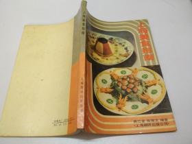上海美食指南