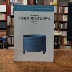 中国古陶瓷研究辑丛:汝窑瓷器与鲁山窑瓷器研究
