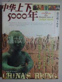 中华上下五千年  (正版现货)