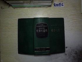 最新详解 英华大辞典(附中文索引)(精装)