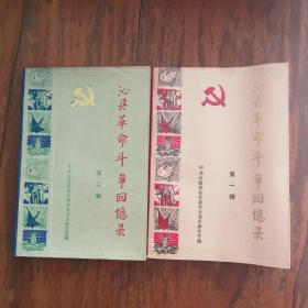 沁县革命斗争回忆录