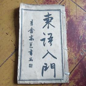 【东语入门】清光绪印本,线装上卷,海盐陈天麒先生所著