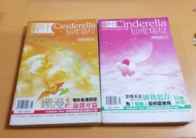 仙度瑞拉(2009.5-6月/239-240期)2本合售