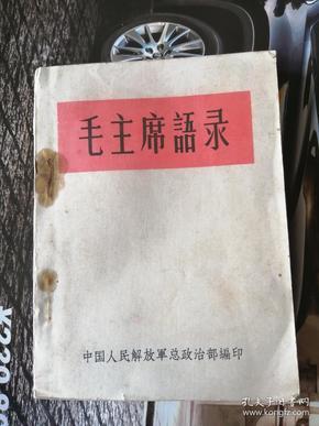 毛主席语录(64年版。无林题词)