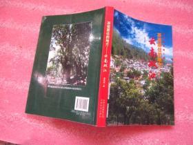 云南双江:茶祖居住的地方     (完整无缺、前后共4页有笔记)   确保正版