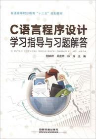 "C语言程序设计学习指导与习题解答/普通高等职业教育""十三五""规划教材"