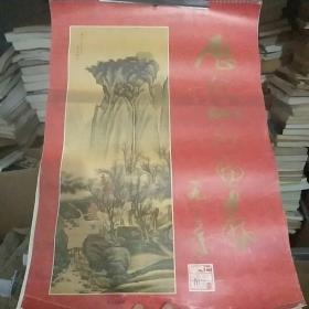 1983年历代山水画挂历十三张全