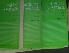 中国古代文学作品选上中下