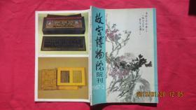 故宫博物院院刊 1987年第2期(季刊)《故宫博物院院刊》编辑 / 紫禁城出版社