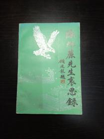 陈旭麓先生哀思录(顾廷龙题书名)1989年