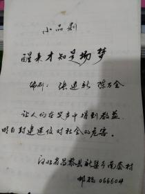 The original manuscript of Sun Yushan, the son of Shandong Kuaishu