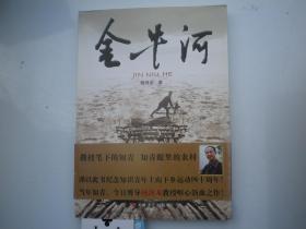 金牛河-----杨剑龙签名本