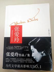 DA143059 张爱玲作品集(一版一印)