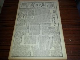 民国33年11月21日《解放日报》胶东我军迎击四千敌寇扫荡;