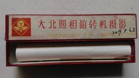 """1978年大北照相转机摄影""""华主席等接见第八届亚洲运动会中国体育代表团合影""""照片"""