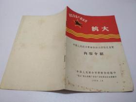 团结紧张严肃活泼  抗大  中国人民共和国抗日军事政治大学校史展览 内容介绍