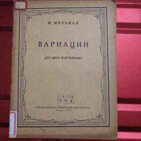 BAPИAЦИИ 俄文原版乐谱