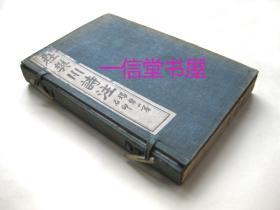 《杜樊川诗注》 1函4册全 线装 白纸石印  扫叶山房