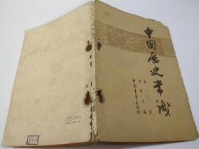中国历史常识(第六册)