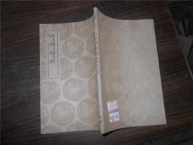 烟霞万古楼诗选 仲瞿诗录(丛书集成初编)1939年初版