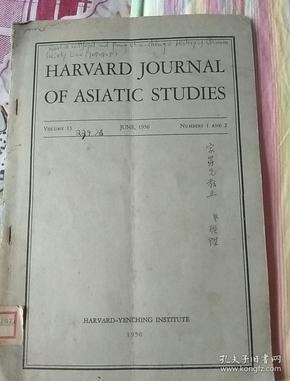 哈佛亚洲研究杂志(杨联升签赠冯家升——大家赠大家,文坛一佳话)