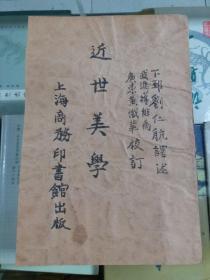 稀缺民国书:近世美学(民国版)