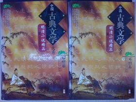 中国古典文学大系:明清小说精品(历代白话小说精品)(上下)