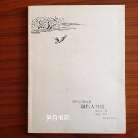 銆婂懆浣滀汉涔︿俊銆嬶紙鍛ㄤ綔浜鸿嚜缂栨枃闆嗭級锛�2002骞�1鐗�1鍗� 浠呭嵃4000鍐岋級