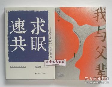 【签名本】我与父辈 速求共眠  阎连科先生亲笔签名本两册合售 均一版一印 实图  现货