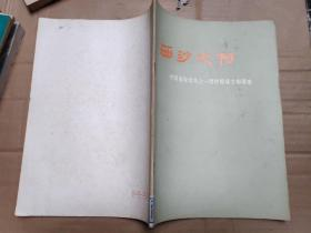 西沙文物  中国南海诸岛之一 西沙群岛文物调查